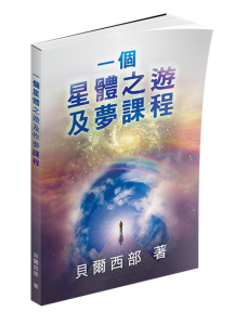 A Course in Astral Travel and Dreams by Belsebuub Now Available in