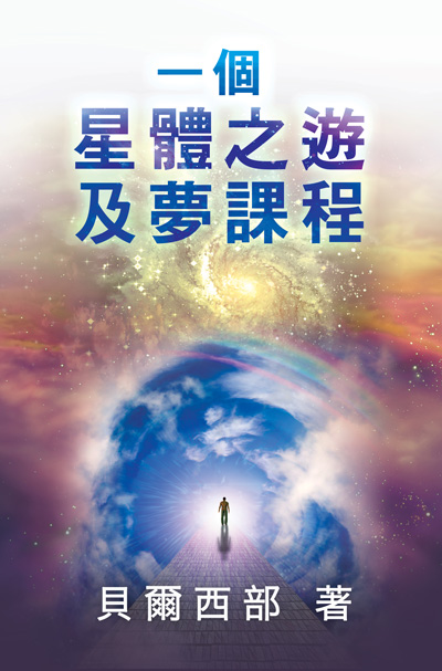 A Course in Astral Travel and Dreams in Chinese by Belsebuub