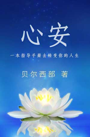 The Peace of the Spirit Within in Chinese by Belsebuub